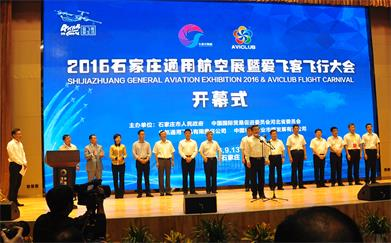 Opening Ceremony of Shijiazhuang General Aviation Exhibition 2016